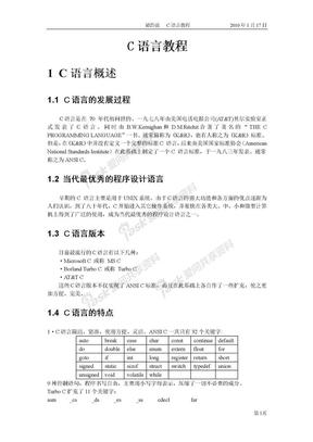 C语言程序设计(第三版)-谭浩强.doc