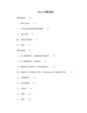 ebay客服模板-售前&售后.doc