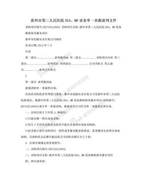 惠州市第三人民医院DSA、MR设备单一来源谈判文件.doc