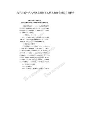 关于开展中央八项规定贯彻落实情况监督检查的自查报告.doc
