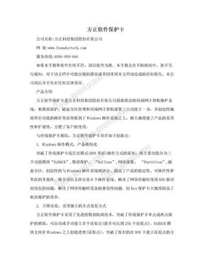 方正软件保护卡.doc