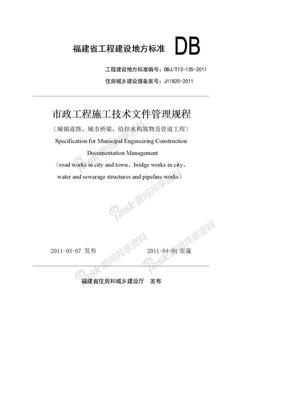 《市政工程施工技术文件管理规程》福建DB.doc