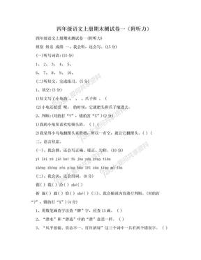 四年级语文上册期末测试卷一(附听力).doc