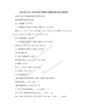 山东省2014年春季高考数学试题答案及评分标准1.doc