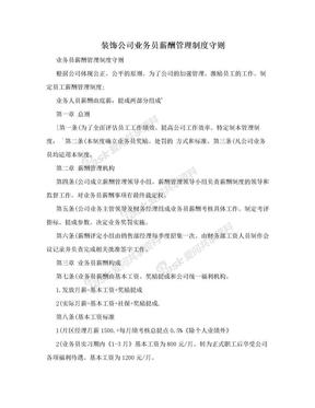 装饰公司业务员薪酬管理制度守则.doc