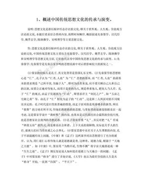 中国文化概论5题.doc