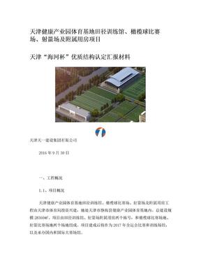 天津市结构海河杯优质结构汇报材料样板.doc
