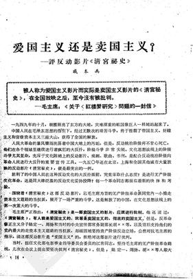 爱国主义还是卖国主义(戚本禹).pdf