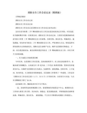消防安全工作会议记录 (精简版).doc