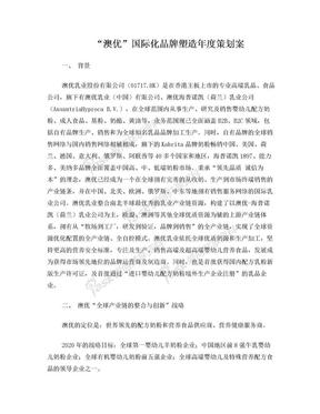 """""""澳优""""国际化品牌塑造年度策划案.doc"""