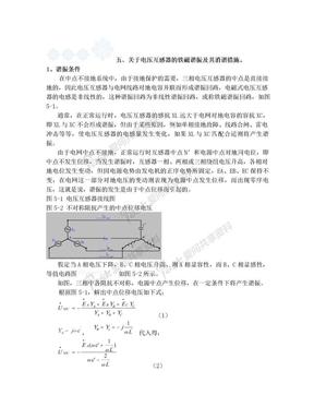 电压互感器的铁磁谐振及其消谐措施.doc