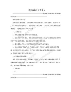 传染病防控工作计划.doc