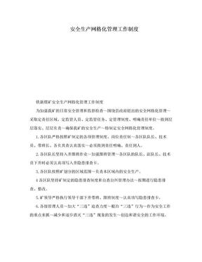 安全生产网格化管理工作制度.doc