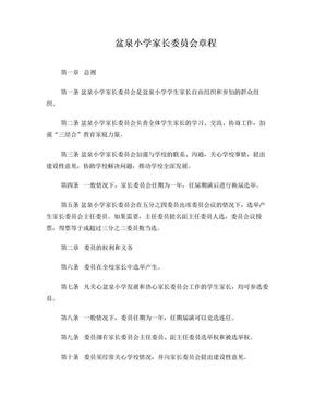 盆泉小学家长委员会章程.doc