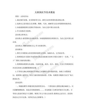 大班国庆节美术教案.doc