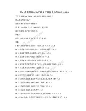 坪山成泰塑胶制品厂质量管理体系内部审核检查表.doc