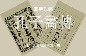 孔子画传.pdf