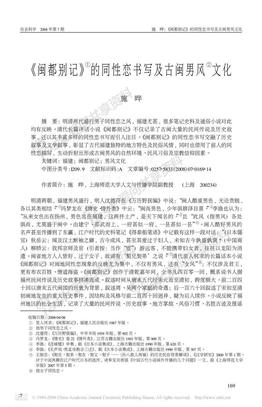 _闽都别记_的同性恋书写及古闽男风文化.pdf
