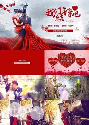 21婚礼策划婚庆相册PPT