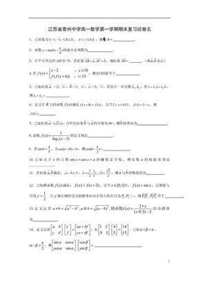 江苏省泰州中学高一数学第一学期期末复习试卷五.doc