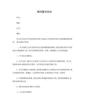 顾问服务协议(债权融资).doc