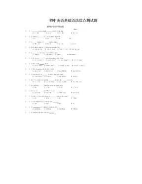 初中英语基础语法综合测试题.doc