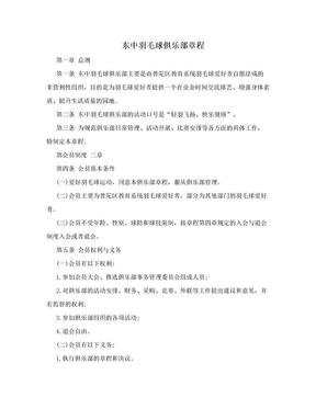 东中羽毛球俱乐部章程.doc