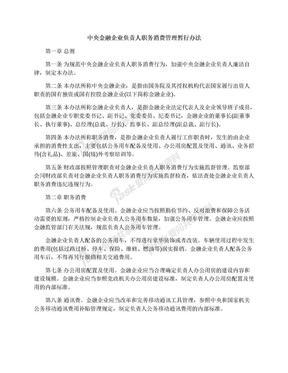 中央金融企业负责人职务消费管理暂行办法.docx