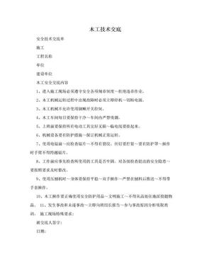 木工技术交底.doc