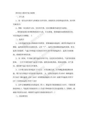 粤教科技版四年级上册科学复习提纲.doc