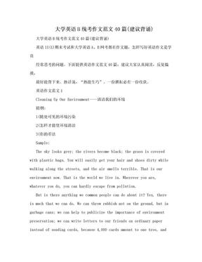 大学英语B统考作文范文40篇(建议背诵).doc