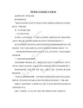 [整理版]高级波段交易精要.doc