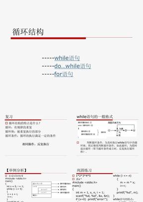 C语言循环.ppt