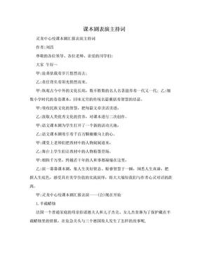 课本剧表演主持词.doc