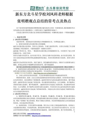 刘凤科老师总结的刑法常考点及热点.doc