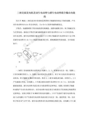 三相交流发电机是动生电动势与感生电动势联合输出电能的.doc