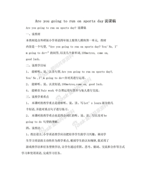 Are you going to run on sports day说课稿.doc