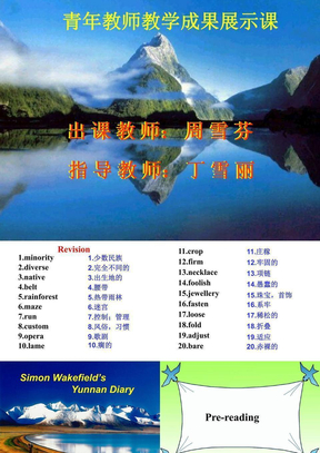 外研社高中英语选修七module5-公开课课件.ppt