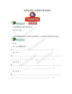 快消品业代工作标准手册080825.doc