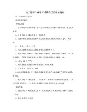 电工进网作业许可考试高压类理论题库.doc