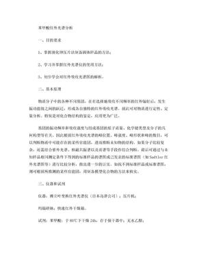 苯甲酸红外光谱分析.doc