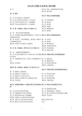 当代西方国际关系理论(倪世雄版).doc
