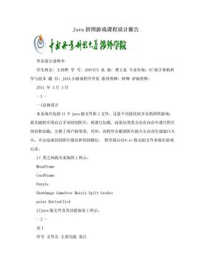 Java拼图游戏课程设计报告.doc