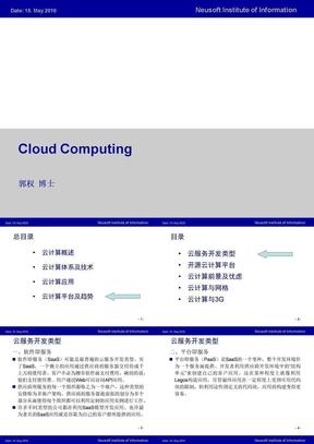 4_云计算平台及发展趋势.ppt