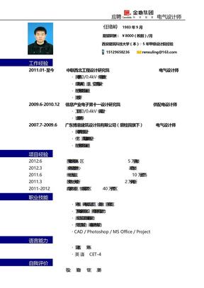 简洁型简历模板95份009-全版面蓝色块.doc