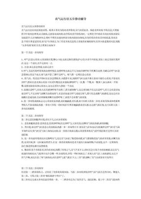真气运行法五步静功辅导.doc