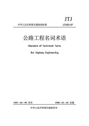 JTJ 002-87 公路工程名词术语.pdf