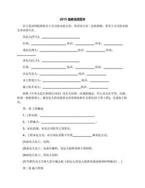 2015装修合同范本.docx
