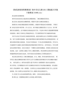 《海岛冰轮初转腾教案》初中音乐人教2011课标版八年级下册教案31800.doc.doc