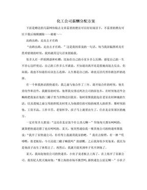 化工公司薪酬分配方案.doc